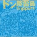 ドン珍否島Trippers