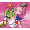 デジモンアドベンチャー02 ベストパートナー5 太刀川ミミ&パルモン