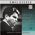 ロシア・ピアノ楽派 - エミール・ギレリス - ドビュッシー、プーランク、ファリャ、モーツァルト