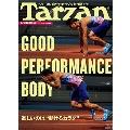 Tarzan 2018年5月24日号
