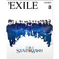 月刊EXILE 2018年8月号