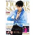 フィギュア・スケーターズ12 FIGURE SKATERS Vol.12 2018年11月号