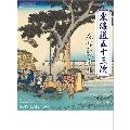 東海道五十三次 広重版画集 カレンダー 2019