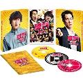 破門 ふたりのヤクビョーガミ 豪華版 [Blu-ray Disc+2DVD]<初回限定生産版> Blu-ray Disc