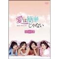 愛は簡単じゃない DVD-BOX4