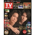 TVガイド 関西版 2020年5月8日号