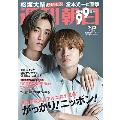 週刊朝日 2021年7月23日号<表紙: 菊池風磨 (Sexy Zone) & 田中樹 (SixTONES)>