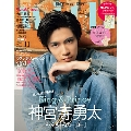 with 2021年11月号Special edition<表紙: 神宮寺勇太(King & Prince)ver.>