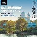 ラフマニノフ: 交響曲第2番ホ短調 Op.27