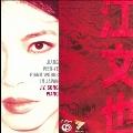 江文也: 日本時代のピアノ作品集