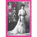 『蝶々夫人』と日露戦争 大山久子の知られざる生涯