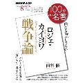 NHK100分de名著 ロジェ・カイヨワ『戦争論』