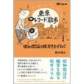 東京レコード散歩 昭和歌謡の風景をたずねて
