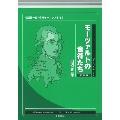 モーツァルトの音符たち(新装版) 池辺晋一郎の「新モーツァルト考」