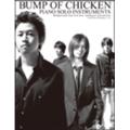 BUMP OF CHICKEN ピアノ・ソロ・インストゥルメンツ CD2枚組 [BOOK+2CD]