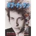ボブ・ディラン(KAWADE夢ムック 文藝別冊)