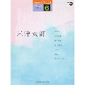 STAGEA アーチスト 6級 Vol.30 米津玄師