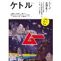 ケトル Vol.43