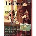 LisOeuf♪(リスウフ♪) vol.15