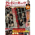 60th Anniversary クレイジーキャッツDVD BOOK [BOOK+DVD]