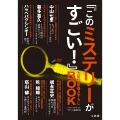 『このミステリーがすごい!』大賞作家書き下ろしBOOK vol.23