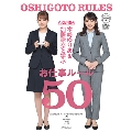 AKB48の木﨑ゆりあ&加藤玲奈と一緒に学ぶお仕事ルール50