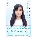 ヒロインたちのうた ~アイドル・ソング作家23組のインタビュー集~