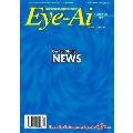 Eye-Ai 2019年9月号