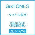 タイトル未定 [CD+DVD]<期間限定盤>