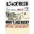 ジャズ批評 2011年9月号 Vol.163