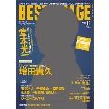 BEST STAGE 2014年11月号