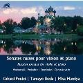 ロシアのヴァイオリン・ソナタ集