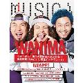 MUSICA 2017年5月号