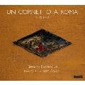 ローマの金管合奏、16世紀から17世紀へ ~イタリア初期バロック、教皇庁の「歌う合奏」
