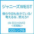 僕ら今日も生きている/考えるな、燃えろ!! (B) [CD+DVD]<初回盤>