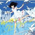 晴レ晴レファンファーレ [CD+DVD]<初回盤>