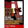 アドリブ・ソロ完全攻略 ロック、ブルース・ギター篇 BEST PRICE 1900