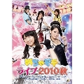 めちゃモテライブ2010秋