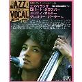 ジャズ・ヴォーカル・コレクション 51巻 現代のジャズ・ヴォーカルVol.2 2018年5月1日号 [MAGAZINE+CD]
