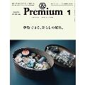 &Premium 2019年1月号