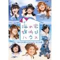 Berryz工房 コンサートツアー 2010 初夏 ~海の家 雄叫びハウス~