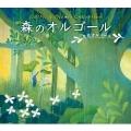森のオルゴール ジブリ & ディズニー・コレクション CD