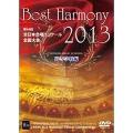 ベスト・ハーモニー 2013 高等学校編 第66回全日本合唱コンクール全国大会ライヴ盤[BOD-4032][DVD] 製品画像