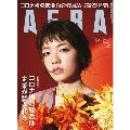 AERA 2020年6月8日号<表紙: 小芝風花>