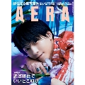 AERA 2021年5月31日号<表紙: 鈴木拡樹>