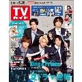 TVガイド 関東版 2021年5月28日号
