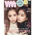 ViVi 2021年11月号<通常版 谷まりあ&藤田ニコル>