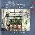 フランク: ピアノ五重奏曲、弦楽四重奏曲、ショーソン: ピアノ四重奏曲、弦楽四重奏曲