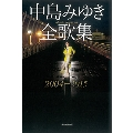 中島みゆき全歌集 2004-2015