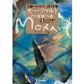 名曲のたのしみ、吉田秀和 モーツァルト その音楽と生涯 第1巻 [BOOK+CD]